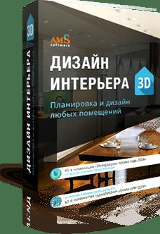 Скачать программу для дизайна интерьера