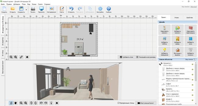 программа Дизайн Интерьера 3D