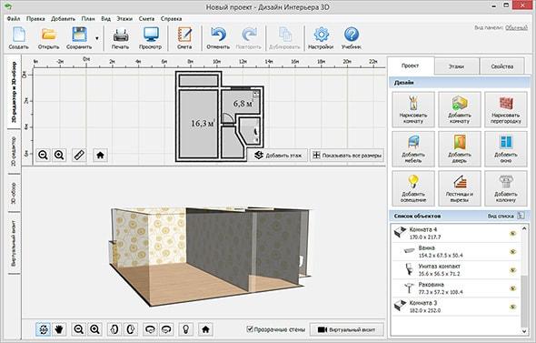 Програмку дизайн дома и комнат
