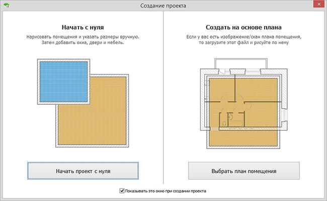 Создание проекта квартиры