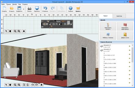 Дизайн интерьера в 3D