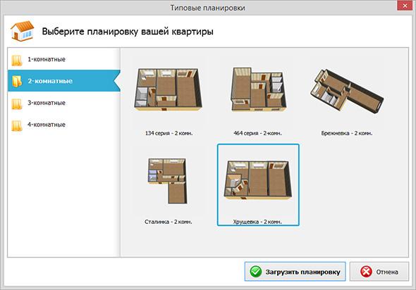 Программа для ремонта и планировки квартиры