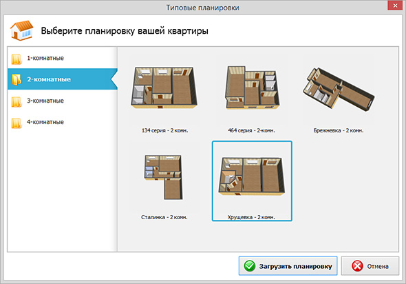 Дизайн квартиры своими руками программа фото 615