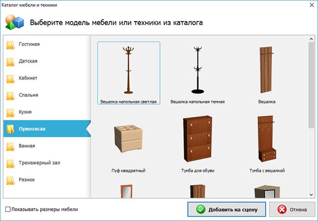 Встроенный каталог мебели