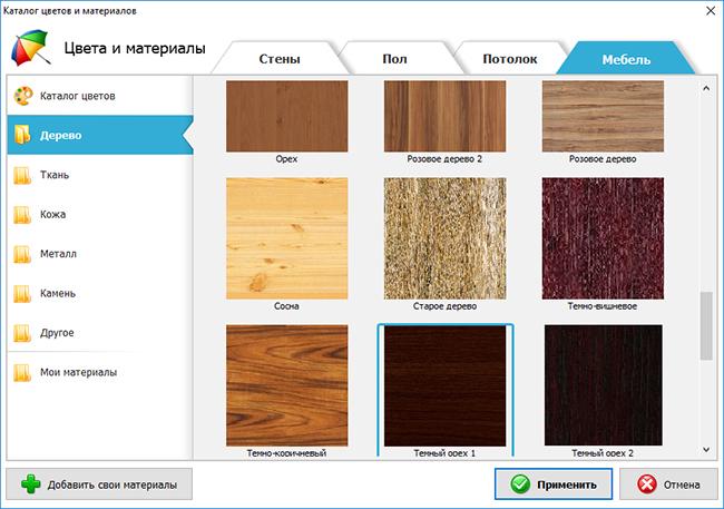 Коллекция материалов для мебели