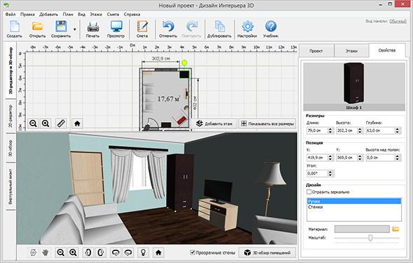 добавление мебели в дизайн-проект комнаты