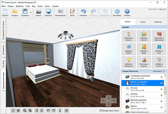 Скачать программе по моделированию домов
