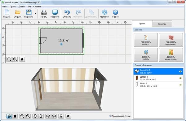 Расстановка мебели на кухне в программе Дизайн Интерьера 3D