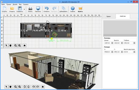 Программа 3d моделирования дизайна